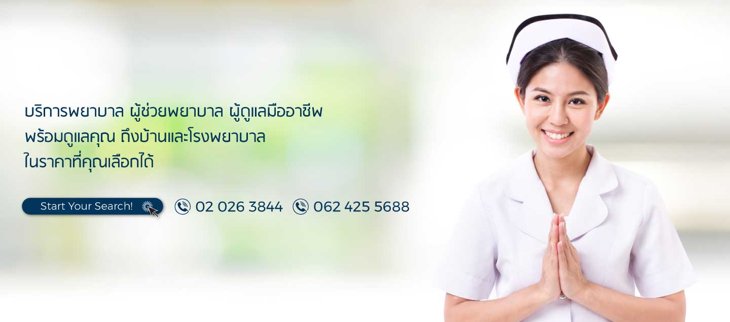 Mynurz Homecare Services : Registered Nurse