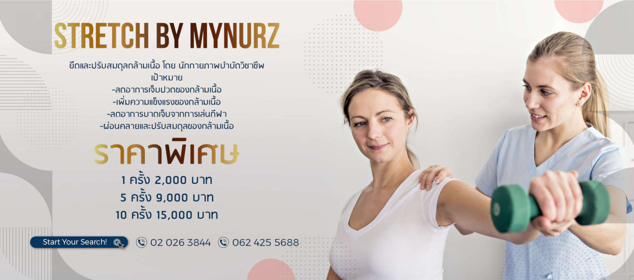 Mynurz Stretch Promotion