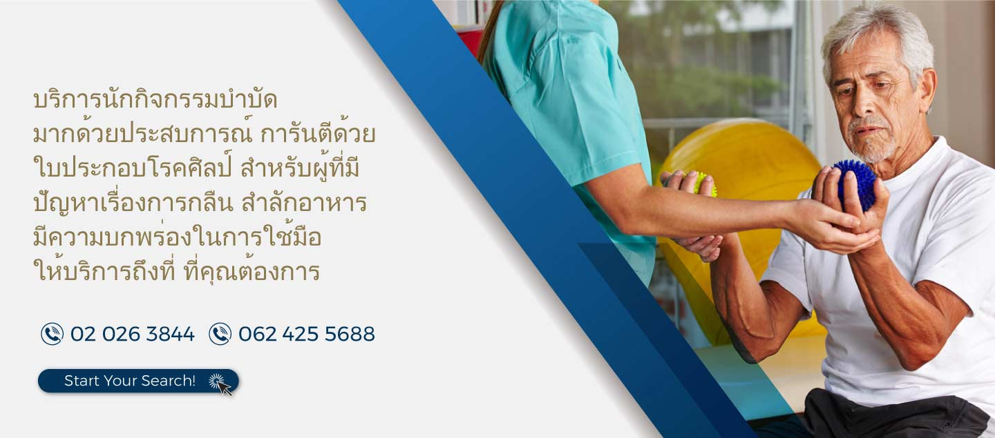 Mynurz Homecare Services :  Occupatioonal Therapy