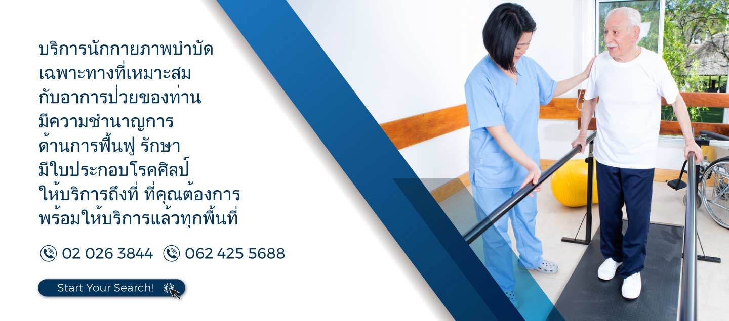 Mynurz Homecare Services : Physiotherapy